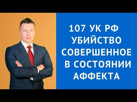 107 УК РФ - Убийство совершенное в состоянии аффекта - Адвокат по уголовным делам