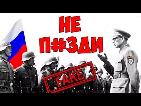 Не ври / Российский флаг - это ВЛАСОВСКИЙ флаг?