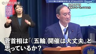 シリーズ【コロナ禍の五輪開催を考える】「感染拡大のリスクがあってもなぜ開催して大丈夫だと思うのか」菅義偉 首相 #Tokyo2020