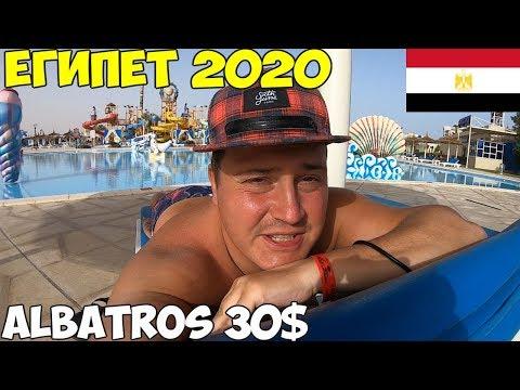 Египет Шарм Эль шейх 2020 Аквапарк Albatros, Что нужно знать перед посещением. Никого нет?