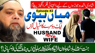 Message for Husband & Wife کامیاب شوہر بیوی @Molana Abdul Hannan Siddiqui Official