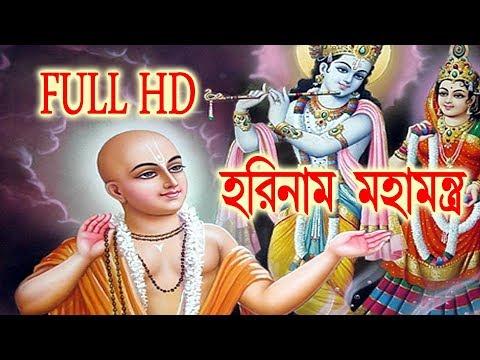HARI NAM MAHAMANTRA || হরিনাম মহামন্ত্র || S RAJBANGSHI  || RS MUSIC