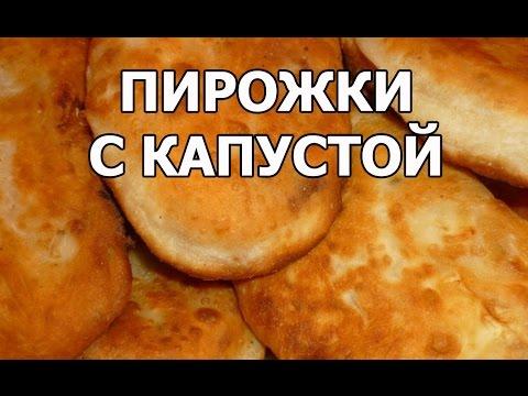 Как приготовить пирожки с капустой. Простой рецепт пирожков от Ивана!