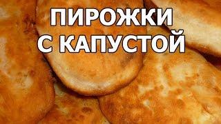 Как приготовить пирожки с капустой. Простой рецепт пирожков от Ивана!(МОЙ САЙТ: http://ot-ivana.ru/ ☆ Рецепты выпечки: https://www.youtube.com/watch?v=vV2IGIryths&list=PLg35qLDEPeBReDW-hgV40hmrj9tzoQB2B ..., 2014-09-25T16:05:34.000Z)