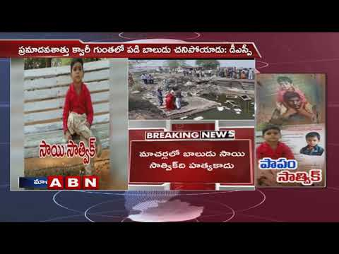 Guntur Police gives Clarity on 7 years old boy slayed Case | ABN Telugu