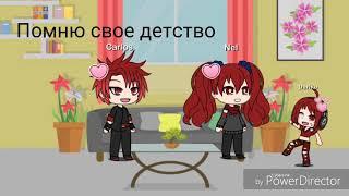 Сериал старшая сестра 1 серия.| Gacha Live