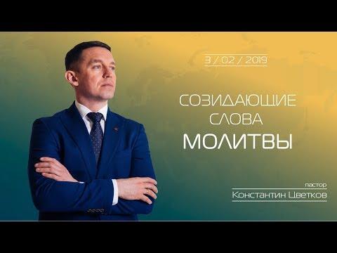 """Пастор Константин Цветков (3.02.2019) - """"Созидающие слова молитвы"""""""