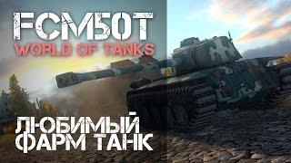 FCM 50t - мой любимый фарм танк (Часть 1)