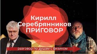 Кирилл Серебренников - приговор / Юридическая помощь /