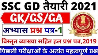 SSC GD GK GS QUESTION 2021 SSC GD CONSTABLE PREVIOUS YEAR PAPER 2019 SSC GD GK GS PAPER 2019 BSA
