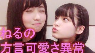 【欅坂46】平手友梨奈×長濱ねる ねるの長崎弁可愛さ異常