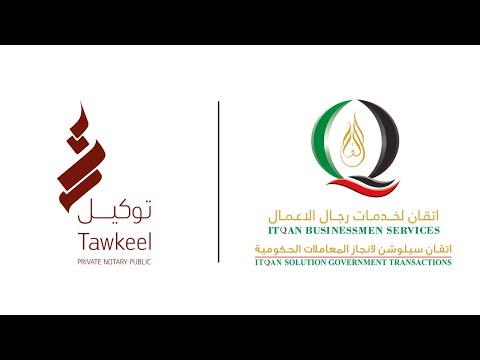 مركز توكيل لخدمات الكاتب العدل الخاص - Tawkeel Private Notary Public