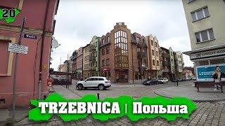 tRZEBNICA  Обзор городов Польши 2019! Сколько стоит жилье?