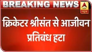Supreme Court Lifts Sreesanth's Life Ban By BCCI | ABP News