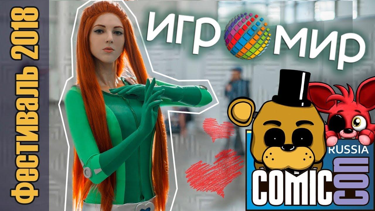 Rag_Days на Игромире и Comic Con 2018 ► ЧИКА ХОЧЕТ В КОСПЛЕЙ