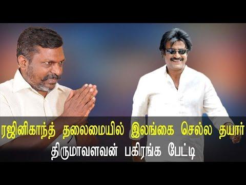 Rajinikanth தலைமையில் இலங்கை செல்ல தயார் - திருமாவளவன் பகிரங்க பேட்டி Tamil News Live