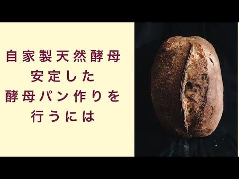 【自家製天然酵母】安定した酵母パン作りを行うには フルーツ酵母 自家製天然酵母 パン教室 教室開業 大阪 奈良 東京 福岡 名古屋