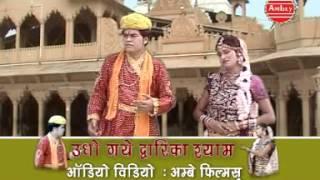 Udho Gaye द्वारिका श्याम || Superhit Shyam Baba Song || 2015 || Yogesh Pal, Master Hansraj