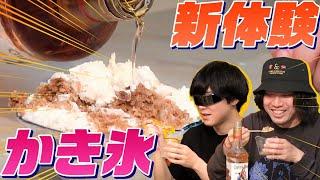 夏ってことは色々なかき氷を作ってみよ~よってコトでしょ!?!?