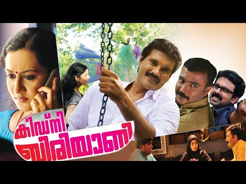 Malayalam Full Movie 2016 | Kidney Biriyani | Malayalam New Movies 2016 Full Movie