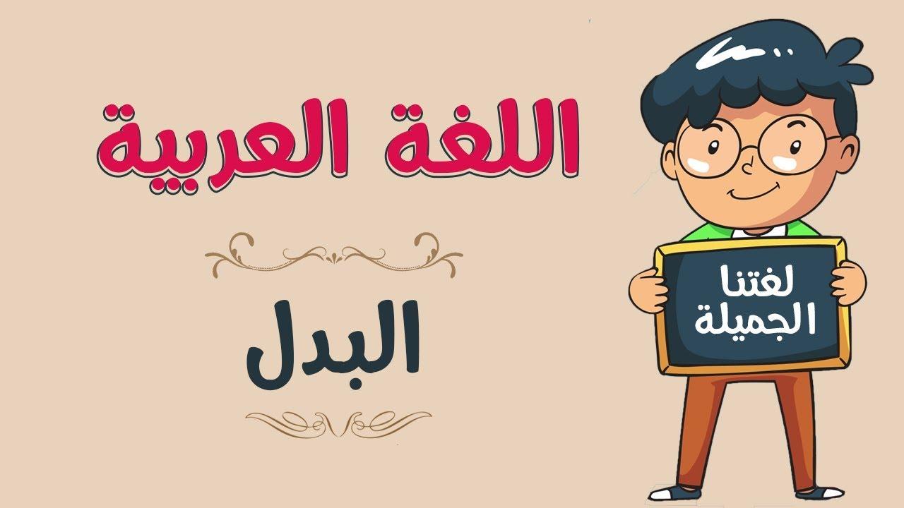 اللغة العربية | البدل - YouTube