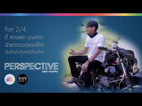 PERSPECTIVE : ตี๋ ส่องแสง | นักแต่งรถมอเตอร์ไซค์อันดับต้นของเมืองไทย [11 ต.ค. 58] (2/4) Full HD