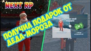 ЗИМНИЙ КВЕСТ НА НЕКСТ РП ( MTA | NEXT RP ) НАШЕЛ ВСЕ БУКВЫ!