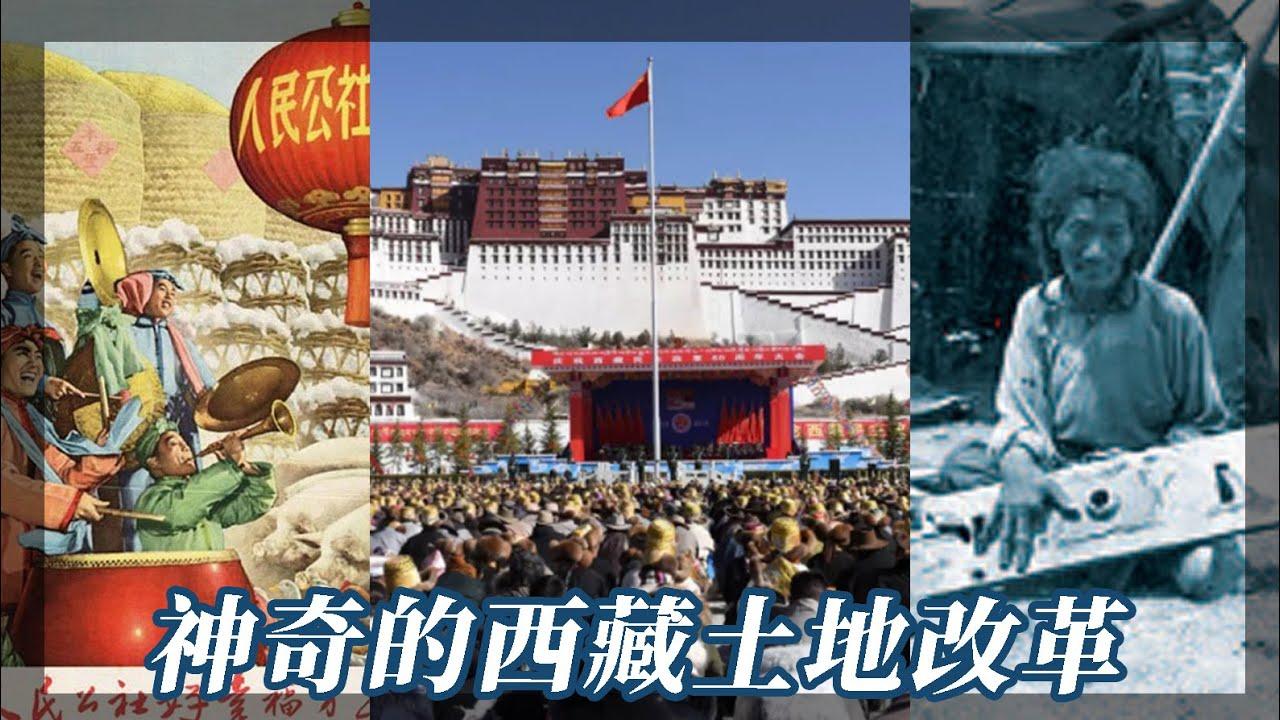 西藏的悲劇土地改革:歷史上的8月3日|我的學習筆記 #shorts