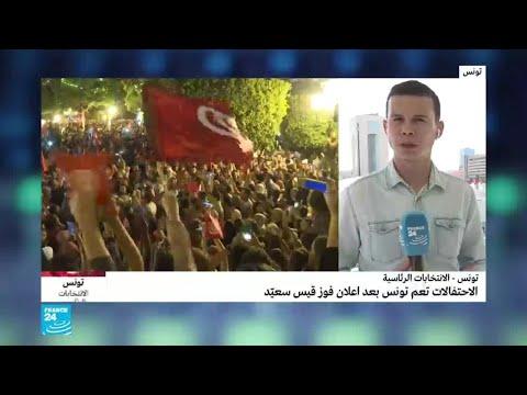 ماذا عن إعلان النتائج الرسمية النهائية في الانتخابات الرئاسية التونسية؟  - نشر قبل 47 دقيقة