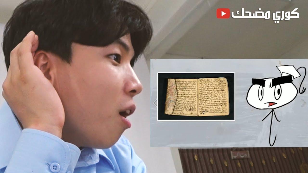 رد فعل كوري على اقدم كتاب طبخ عربي في التاريخ