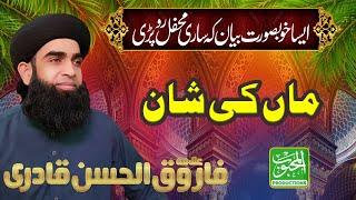 Farooq Ul Hasan Qadri Sb Mehfil E Pak Qadir Abad