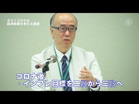毎月「定額給付金」を、インフレ目標は3%へ「上武大」田中秀臣(59)教授 自民『新経済学』勉強会