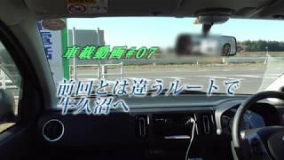 車載動画#07 違うルートで牛久沼 アルトワークス thumbnail
