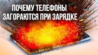 Почему телефоны воспламеняются при зарядке