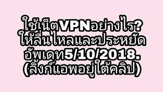 ใช้เน็ตVPNอย่างไร? ให้ลื่นไหลและประหยัด อัพเดท5/10/2018. (ลิ้งก์แอพอยู่ใต้คลิป)