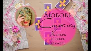 видео СТРЕЛЕЦ Любовный (23 ноября - 21 декабря) - Совместимость.
