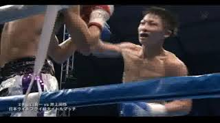 田口良一 vs 井上尚弥(日本ライト・フライ級タイトルマッチ)2/2 thumbnail