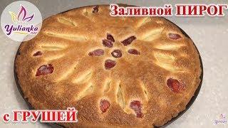♥ МЕГА-ХИТ НАШЕЙ СЕМЬИ: 🍰 Заливной пирог с ГРУШЕЙ и КЛУБНИКОЙ. НЕРЕАЛЬНО ВКУСНО!!!