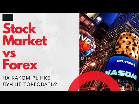 На каком рынке лучше торговать  Forex, фьючерсы, NYSE ?