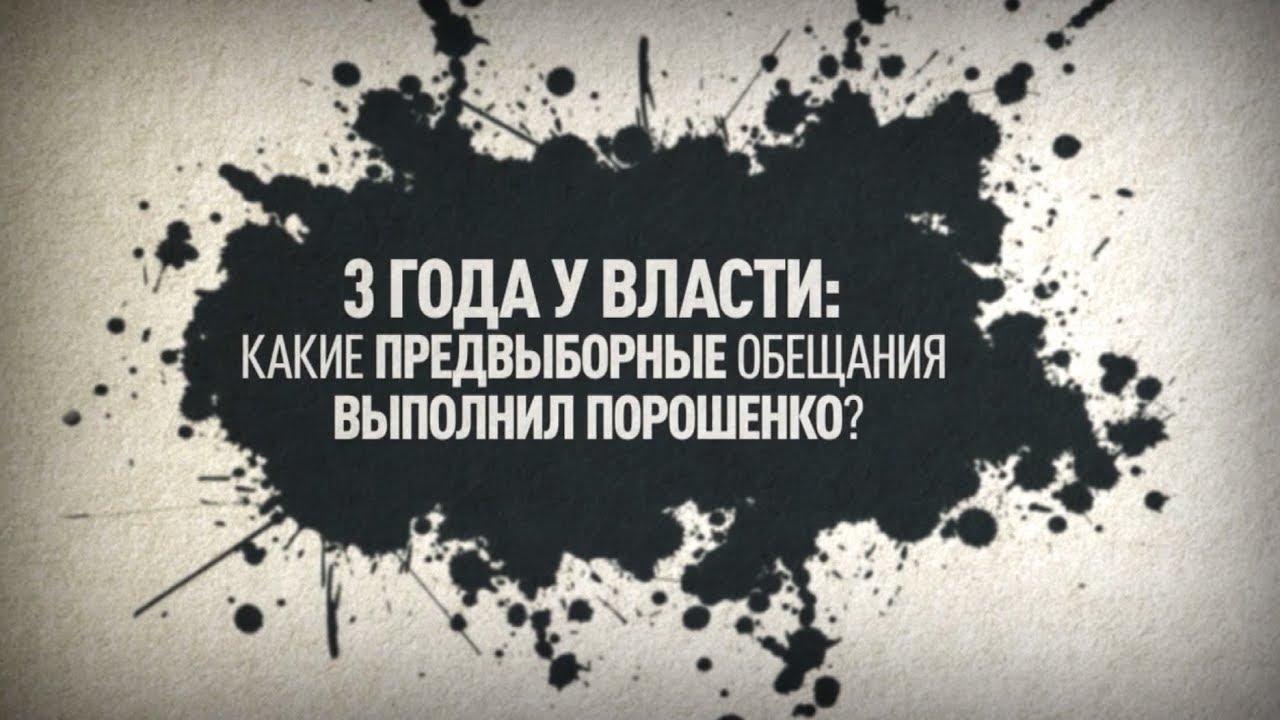 Три года у власти: какие предвыборные обещания выполнил Порошенко?
