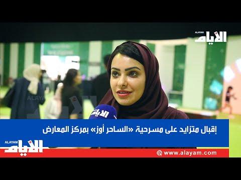 ا?قبال متزايد على مسرحية «الساحر ا?وز» بمركز المعارض  - 09:53-2019 / 8 / 17