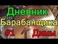 Дневник Барабанщика Димы Drums 1 Ученик Купил Тарелки Zildjian K Custom Dark Школа На Барабанах mp3