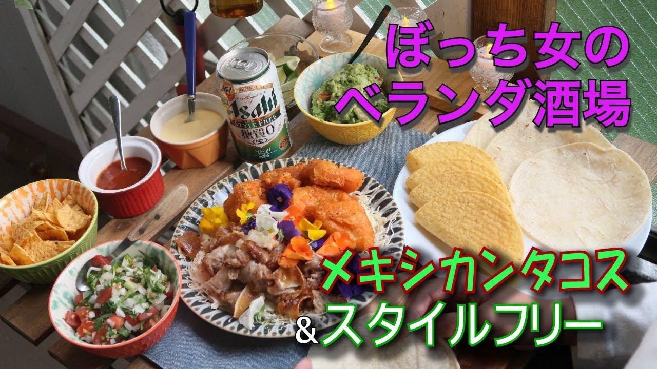 【メキシカンタコス】ぼっち女のおうち居酒屋 【スタイルフリー】Tacos De Carnitas and style free