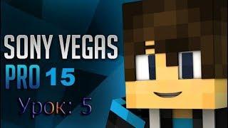| Sony Vegas pro 15 | Урок: 5 | Sync mode, и.п моих шаблонов и мои познания о S_Shake |
