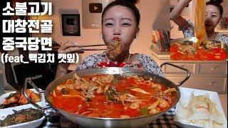 [ENG/JP]소불고기 대창전골 중국당면 (feat백김치 깻잎김치) 먹방 mukbang Korean eating show Video
