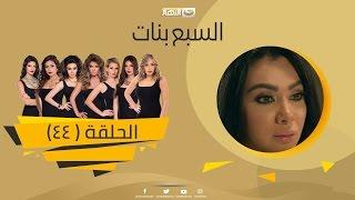 Episode 44 - Sabaa Banat Series | الحلقة الرابعة والاربعون - السبع بنات