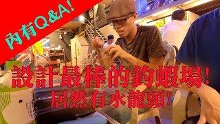 【釣場REVIEW】釣蝦場居然有充電孔!! | 南傑釣蝦場 | Qu0026A