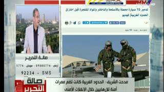 الشريف: جزء من الصحراء الغربية كان بمثابة ممرات آمنة للإرهابيين.. فيديو