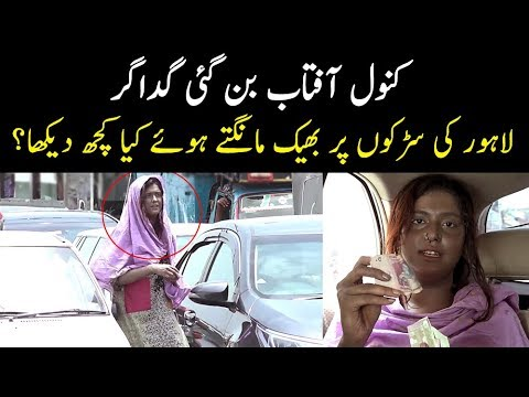 Download Kanwal Aftab Became A Beggar | Why Did She Beg? | What was Public Reaction?