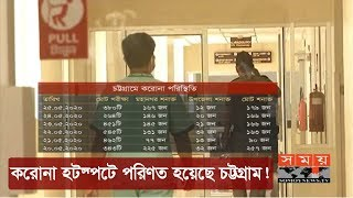 করোনা হটস্পটে পরিণত হয়েছে চট্টগ্রাম | Chattogram Corona Update | Somoy TV